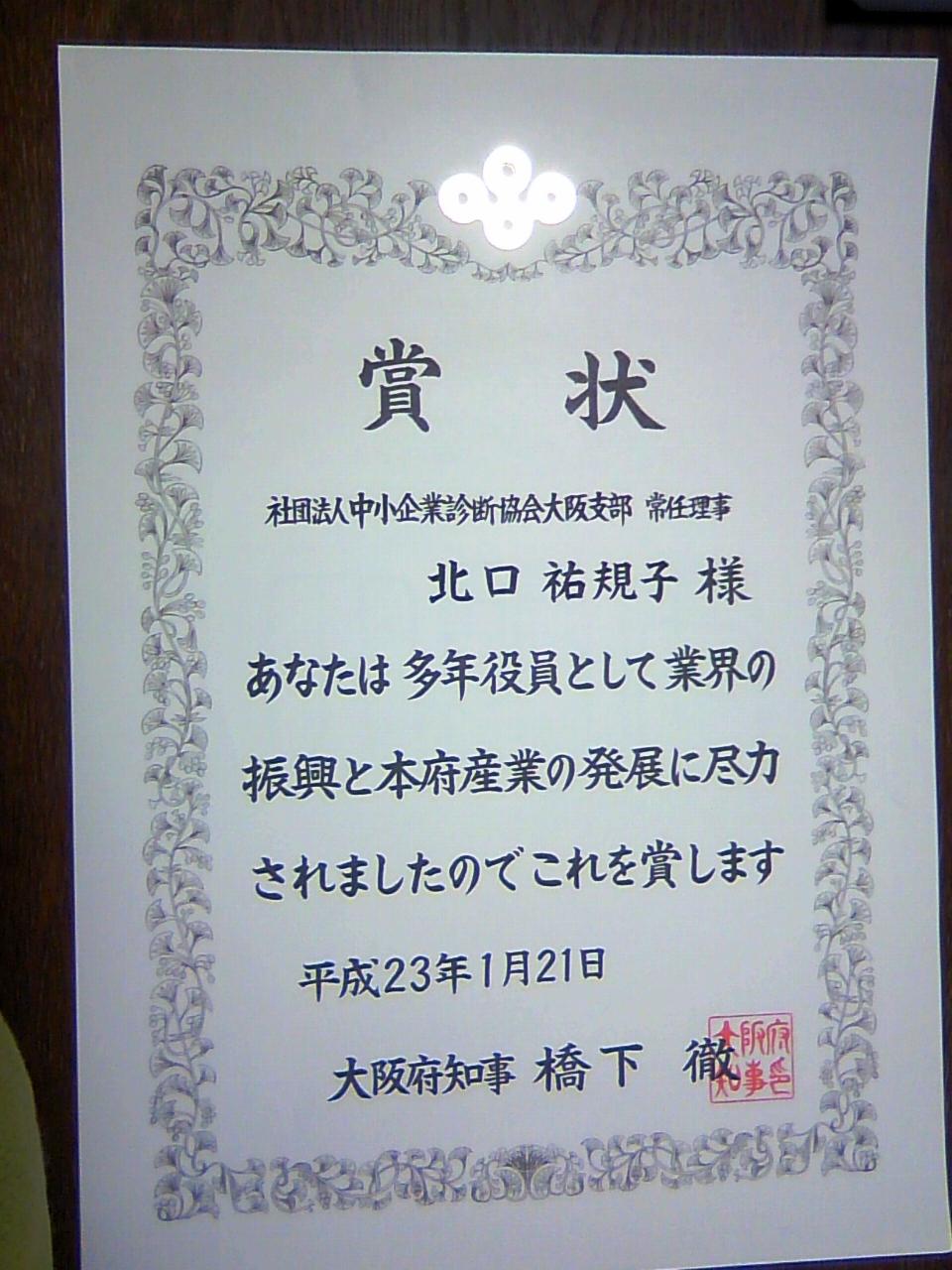 大阪府商工関連表彰